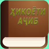 Хикоёти ачиб | Хикояти очиб icon