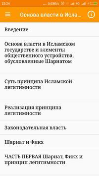 ОСНОВА ВЛАСТИ В ИСЛАМСКОМ ГОСУДАРСТВЕ poster