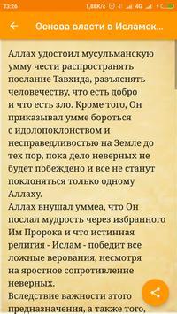 ОСНОВА ВЛАСТИ В ИСЛАМСКОМ ГОСУДАРСТВЕ apk screenshot