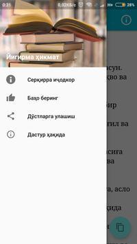Йигирма ҳикмат screenshot 1