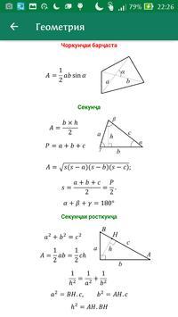 Математика screenshot 4