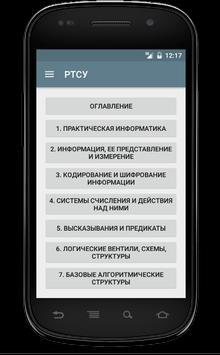Практическая Информатика 2 poster