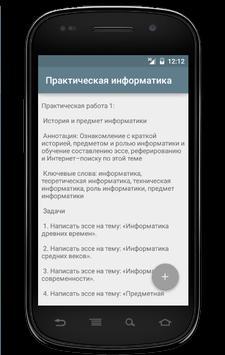 Практическая Информатика 2 apk screenshot