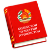 Кодексҳои Ҷумҳурии Тоҷикистон иконка
