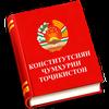 КОНСТИТУТСИЯИ ҶТ (2016) иконка