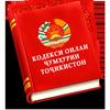 Кодекси Оилаи ҶТ иконка
