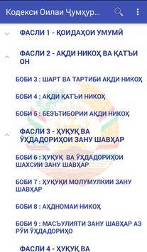 Кодекси Оилаи ҶТ скриншот 5