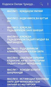 Кодекси Оилаи ҶТ скриншот 6