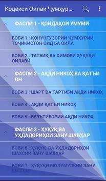 Кодекси Оилаи ҶТ скриншот 7