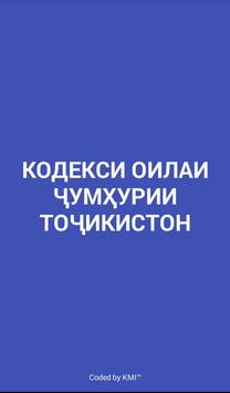 Кодекси Оилаи ҶТ постер