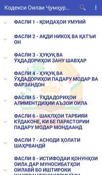 Кодекси Оилаи ҶТ скриншот 1