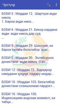 Кодекси Оилаи ҶТ скриншот 3