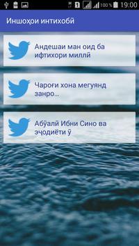 Маҷмӯаи иншоҳо скриншот 4
