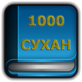 1000 сухан | хазор сухан icon