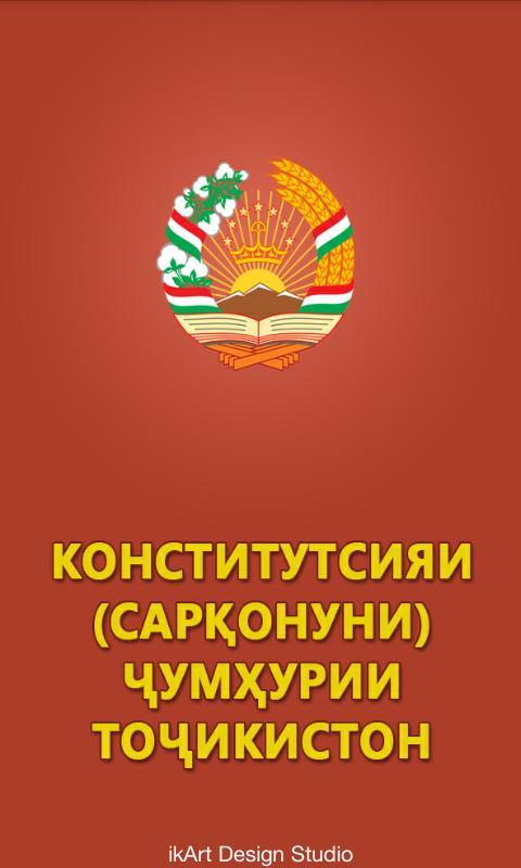 тафсири конститутсияи точикистон