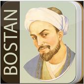 The Bostan of Saadi icon