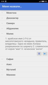 Меня назвали... screenshot 4