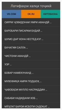 Латифахои халкии точики | латифа латифахо screenshot 4