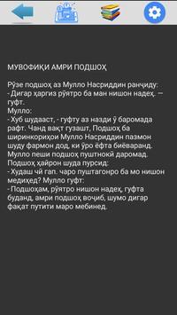Латифахои халкии точики | латифа латифахо screenshot 6