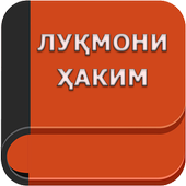 Лукмони Хаким icon
