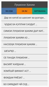 Лукмони Хаким screenshot 2