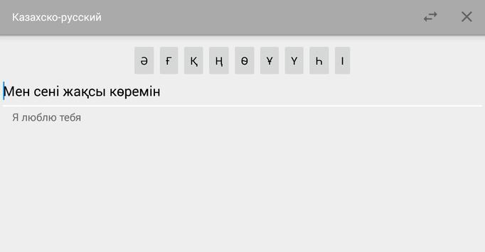 русский казахский перевод с картинками эльгауголь операционная компания