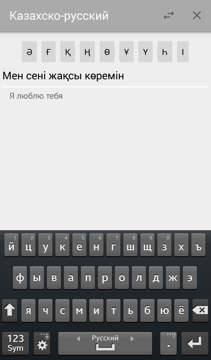 эти русский казахский перевод с картинками музыкант
