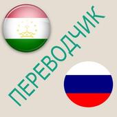 Скачать english tajik translator apk 1. 1 для андроид образование.