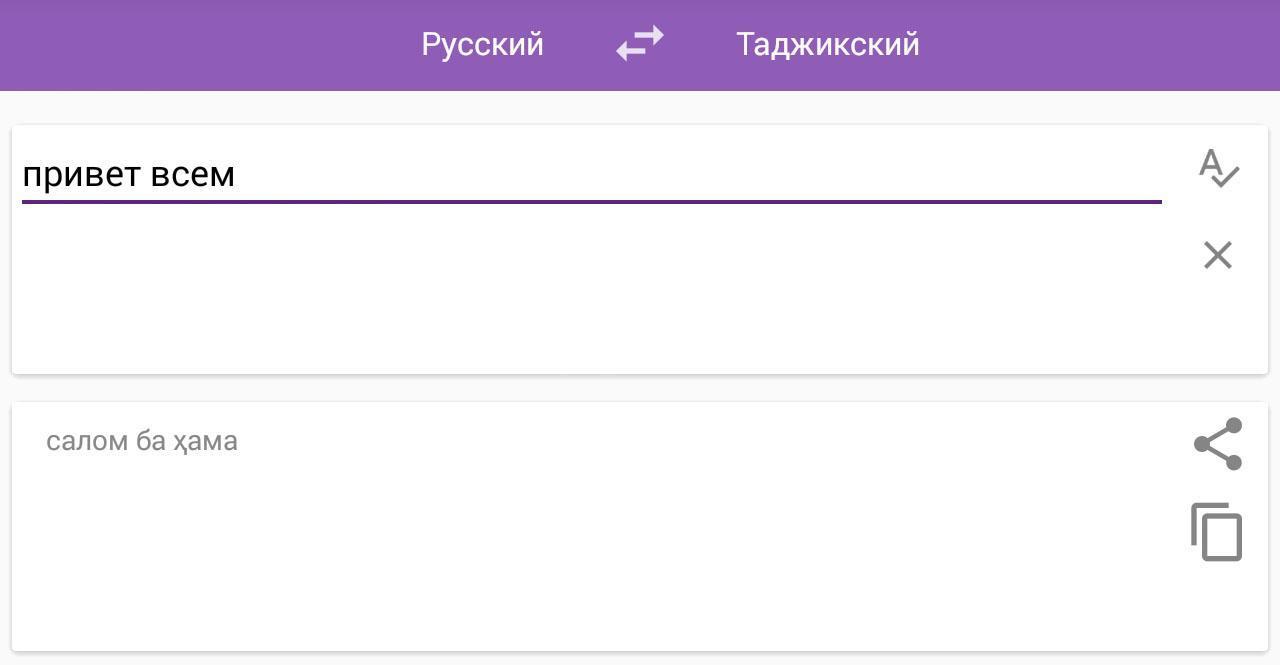 Переводчик с казахского на русский с картинки