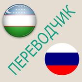 Русско-узбекский переводчик icon