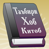 Таъбири Хоб - Китоб