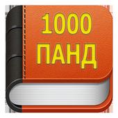 1000 панд | хазор панду насихат \ Панду андарз icon