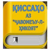 Киссахо аз Чавомеъу л хикоёт (кисса) icon