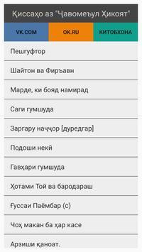 Киссахо аз Чавомеъу л хикоёт (кисса) screenshot 4