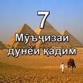 7 Мӯъҷизаи дунёи қадим