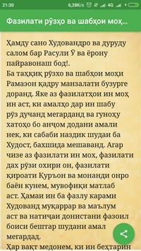 ФАЗИЛАТИ ШАБИ ҚАДР ВА ДАҲҲАИ ОХИРИ МОҲИ ШАРИФИ ... screenshot 3