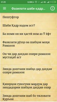 ФАЗИЛАТИ ШАБИ ҚАДР ВА ДАҲҲАИ ОХИРИ МОҲИ ШАРИФИ ... poster