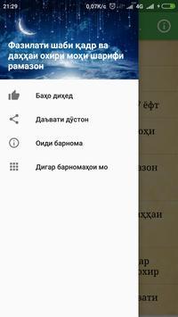 ФАЗИЛАТИ ШАБИ ҚАДР ВА ДАҲҲАИ ОХИРИ МОҲИ ШАРИФИ ... screenshot 1