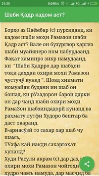 ФАЗИЛАТИ ШАБИ ҚАДР ВА ДАҲҲАИ ОХИРИ МОҲИ ШАРИФИ ... screenshot 2