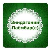 Зиндагонии Паёмбар (с) icon