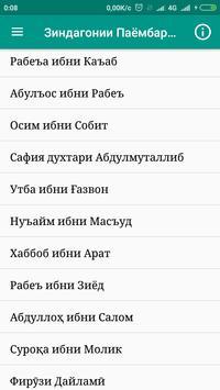 Зиндагонии Паёмбар (с) screenshot 3