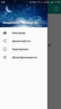 Зиндагонии Паёмбар (с) screenshot 4