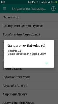 Зиндагонии Паёмбар (с) apk screenshot