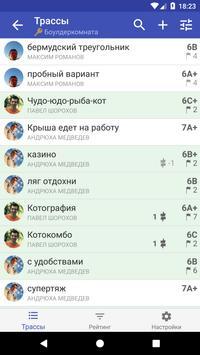 Climbzilla screenshot 1