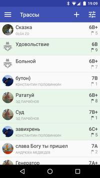 Climbzilla screenshot 2