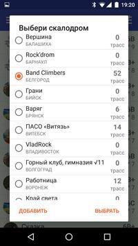 Climbzilla screenshot 7