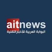 أخبار التقنية - AITnews simgesi