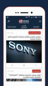 أخبار التقنية - AITnews gönderen