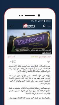 أخبار التقنية - AITnews Ekran Görüntüsü 1