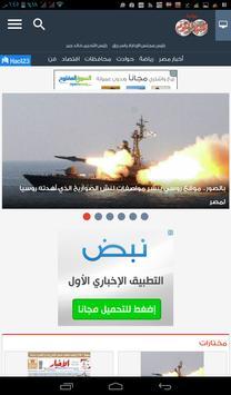 جريدة أخبار اليوم - ميلاد بولس screenshot 2